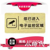 標示牌 木質您已進入電子監控區域標識監控提示牌警示貼警示牌墻貼標志