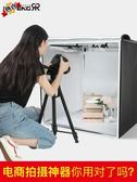 攝影棚 LED80cm小型攝影棚專業拍攝燈拍照柔光箱套裝簡易拍照道具產品靜物迷你攝影箱拍照補光燈
