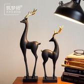 金角鹿居家裝飾品美式客廳玄關電視柜擺件【YYJ-3142】