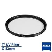 蔡司 Zeiss Filter T* UV 82mm 多層鍍膜 保護鏡