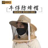 牛仔防蜂帽養蜂帽防護服透氣型防火面網蜜蜂帽防蜂罩養蜂專用工具【極有家】