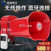 無線車載宣傳喇叭大功率汽車擴音器廣告叫賣錄音喊話戶外揚聲器YYP  YYP 走心小賣場