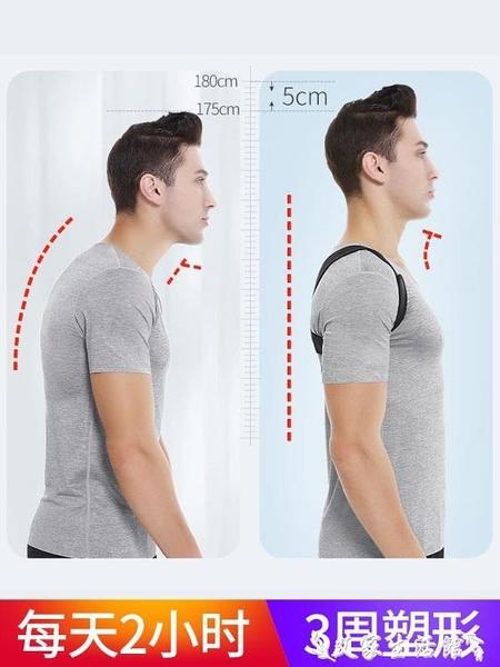 矯正帶駝背矯正器矯姿背帶成年成人男專用隱形挺胸直背糾正陀背直腰神器 艾家