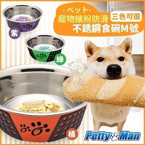 *WANG*Petty man寵物繽紛防滑不銹鋼食碗M號