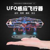 小型感應飛機四軸飛行器UFO飛碟男孩玩具耐摔兒童懸浮飛機 qz1676【甜心小妮童裝】