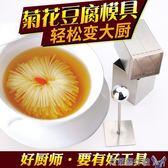 廚房菊花豆腐文思豆腐模具切豆腐絲切絲器廚師冷藝菜品先鋒豆腐刀 免運