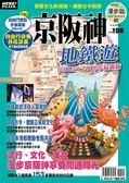 (二手書)京阪神地鐵遊(2015~2016年最新版)