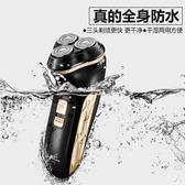男士電動剃鬚刀充電式男士刮胡刀全身水洗電動胡須刀RS988 igo父親節禮物