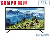 ↙0利率↙ SAMPO聲寶*32吋 HiHD 低藍光護眼 超質美LED液晶電視 EM-32A600 原廠保固【南霸天電器百貨】