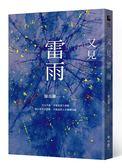 (二手書)又見雷雨(上海作家滕肖瀾得獎代表作)