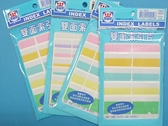 華麗5色索引片標籤WL-3060雙面索引片標籤42mm x 32mm/一包(#20)