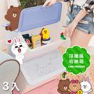 【免運費】 LINE FRIENDS (同色系三入組) 堆疊上掀式收納箱 收納櫃 收納盒 生日