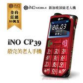 iNO CP39 極簡風老人機3G版-紅色