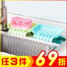 創吸盤多用途瀝水架肥皂盒(2入) 顏色隨...