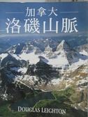 【書寶二手書T8/地理_ZDR】加拿大-洛磯山脈_Douglas Leighton