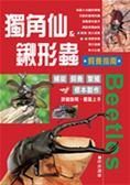 (二手書)獨角仙&鍬形蟲飼養指南