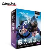 【CyberLink 訊連】威力導演 18 旗艦版