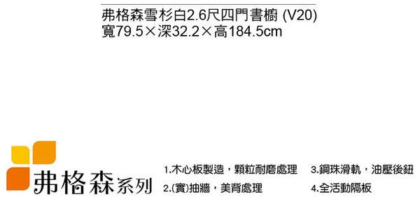 【森可家居】弗格雪杉白2.6尺四門書櫃 7SB239-3 玻璃書櫥 收納 木紋質感 MIT台灣製造
