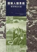 (二手書)圖解人類景觀-環境塑造史論