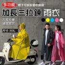 攝彩@加長三拉鍊雨衣 3XL 多功能雨衣 兩側拉鏈可拉開 情侶雨衣 環保EVA材質