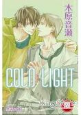 COLD LIGHT冷光【限】