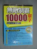【書寶二手書T4/語言學習_HOU】無敵制霸10000單字_張耀飛