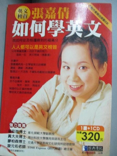 【書寶二手書T7/語言學習_C2W】英文榜首張嘉倩如何學英文書+CD_張嘉倩
