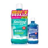 百齡Smiling 護牙周到漱口水-GAC護齦配方(沁涼薄荷)750ml+250ml(晶鹽薄荷隨身瓶)