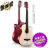 不難學38寸民謠木吉他初學吉它男女學生新手練習入門琴jita 可可鞋櫃