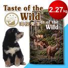 海陸饗宴Taste of the Wild 松林鹿肉鷹嘴豆 愛犬專用 2.27Kg
