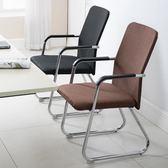 椅子辦公椅家用電腦椅職員弓形會議椅子網布麻將椅學生宿舍辦工椅【交換禮物特惠】