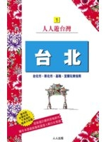 二手書博民逛書店《台北:台北市、新北市、基隆、宜蘭玩樂指南》 R2Y ISBN:986643575X