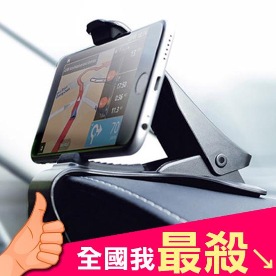 GPS導航架 儀表台 車用支架 HUD 手機支架 手機座 手機夾 汽車用品 儀表板手機架【L054】米菈生活館