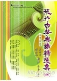 流行古箏樂譜精選集(四)
