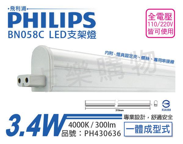 PHILIPS飛利浦 BN058C LED 3.4W 4000K 自然光 1尺 全電壓 支架燈 層板燈 含線材  PH430636
