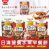 (即期商品) 日本日清 營養水果早餐餅(包) #栗薯南瓜