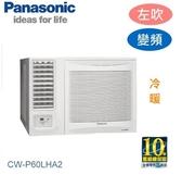【佳麗寶】-留言享加碼折扣(Panasonic國際牌)8-10坪變頻冷暖窗型冷氣 CW-P60LHA2 (含標準安裝)