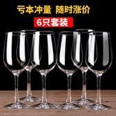 紅酒杯 紅酒杯套裝一對6只家用醒酒器香檳小號水晶玻璃高腳杯歐式2支酒具