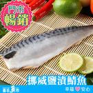【台北魚市】鹽漬鯖魚 160g±10g...
