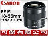 下殺優惠 CANON EF-M 18-55mm F3.5-5.6 IS STM  全新 裸裝 適用EOS M系列 平輸
