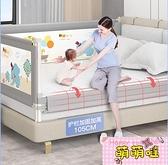 嬰兒護欄床圍欄寶寶床上防摔防護欄兒童床邊通用擋板防掉床神器【萌萌噠】