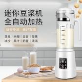 特賣豆漿機豆漿機小型1-2人家用破壁免過濾加熱全自動免煮果汁機多功能五谷 LX