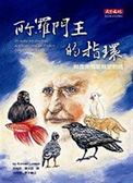 (二手書)所羅門王的指環-科學文化100(95/7 2版)(軟精)