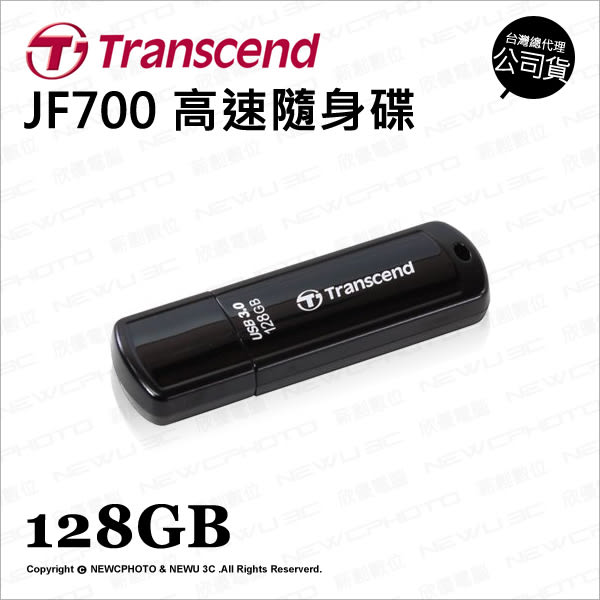 Transcend 創見 JetFlash 700 JF700 128GB 128G 高速 隨身碟 USB3.0 ★可刷卡★ 薪創數位