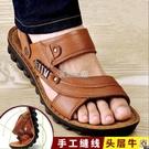 【頭層牛皮】夏季男士涼鞋真皮沙灘鞋防滑兩用軟皮手工縫線涼拖鞋