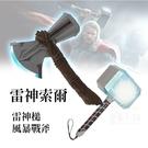 星星小舖 台灣出貨 復仇者聯盟 雷神索爾 雷神武器 雷神槌 風暴戰斧 道具 玩具武器 玩具雷神