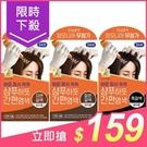 韓國Elastine 滋養時氛染髮霜(20gx3) 款式可選【小三美日】$169