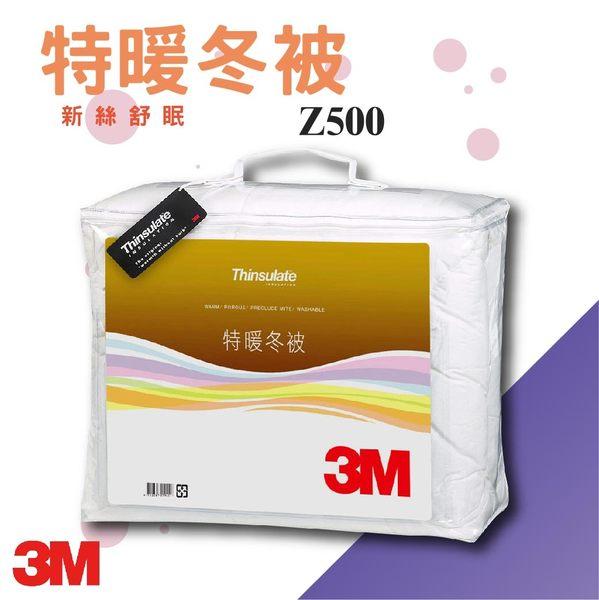 【台灣製造】3M 特暖冬被 Z500 睡眠品質 寢具 床具 寢室 臥室