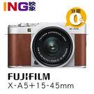 FUJIFILM 富士 X-A5+15-45mm ((星光棕)) 恆昶公司貨 微型單眼 KIT組 4K錄影