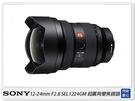 送鏡頭包布~ SONY G Master 系列 12-24mm F2.8 SEL1224GM 全片幅(1224,公司貨)
